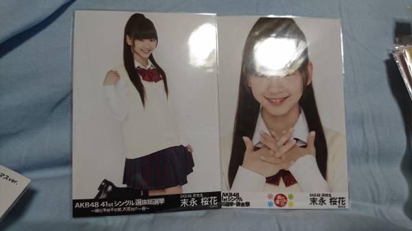 SKE48 末永桜花 AKB48 41st シングル全罰総選挙後夜祭 生写真 2枚コンプ