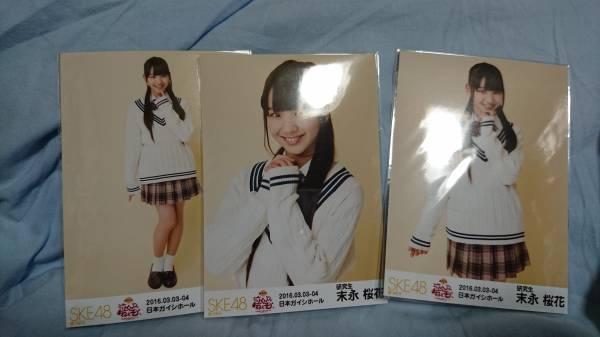 SKE48 末永桜花 日本ガイシホール 会場限定ランダム生写真 3枚コンプ 2 ライブグッズの画像