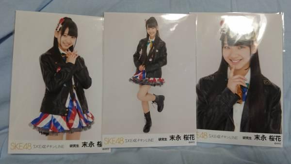 SKE48 末永桜花 チキンLINE 会場限定ランダム生写真 3枚コンプ ライブグッズの画像