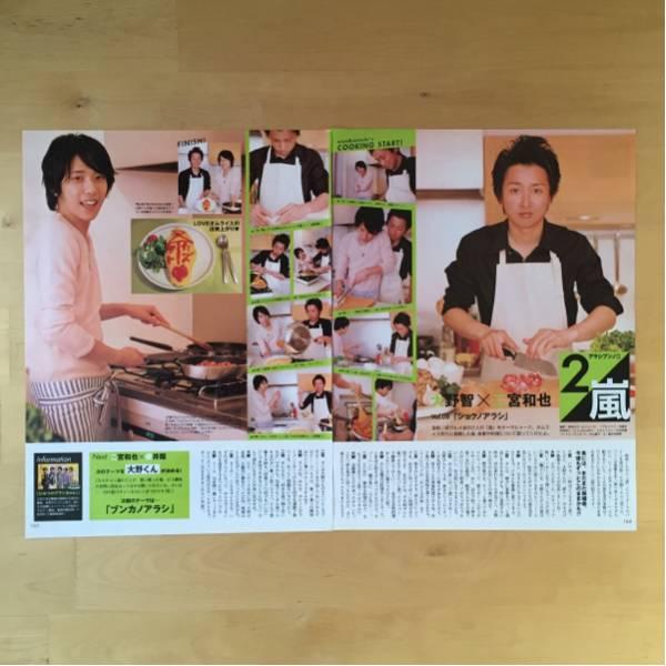 non-no/連載 アラシブンノニ/ショクノアラシ vol.08/嵐 切り抜き