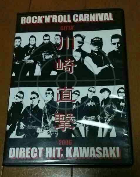DVD 川崎直撃 2006 横浜銀蝿 ザ・マックショウ 虎舞竜 COOL CATS ライブグッズの画像