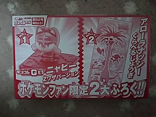 ポケモンファン 第52号 特別ふろく モンコレGETニャビーZワザ アローラじょうぎセット 新品_画像1