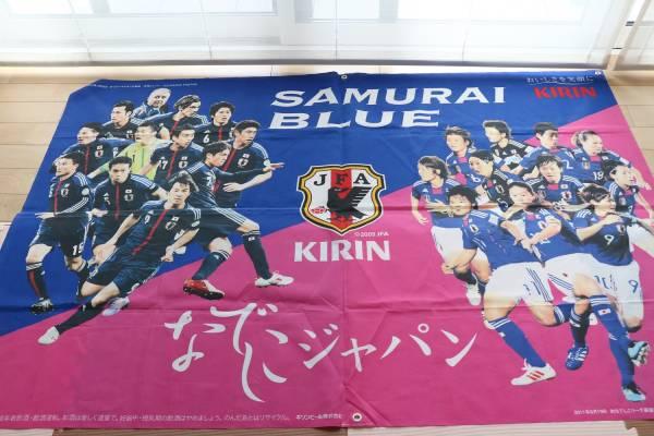 新品 非売品 サムライブルー、なでしこジャパン 特大 垂れ幕 キリン 希少品 グッズの画像