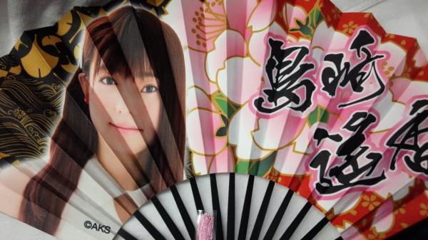 【島崎遥香】AKB48 推しBIG扇子 ライブ・総選挙グッズの画像