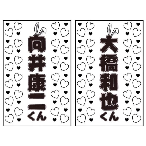 キンブレシート 向井・大橋・大西・佐藤 オーダー受付中