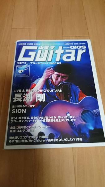 長渕剛 表紙 GIGS 少年Guitar ギター USED品 送料込