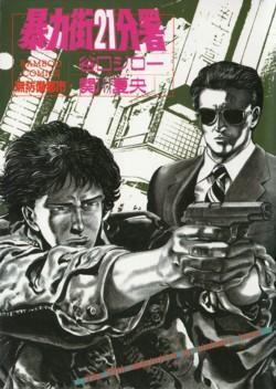 暴力街21分署〈無防備都市〉 谷口ジロー・関川夏央_画像1