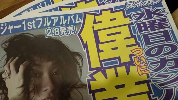 新聞 号外 3枚セット ★水曜日のカンパネラ 号、タワレコ 、アルバム宣伝用、チラシ、フライヤー
