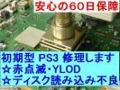697 初期型 PS3 『赤点滅YLOD・読込不良 』 修理 ★保障60日★