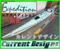 カレントデザイン Current Designs Expedition 遠征 シーカヤック ブラックライン 大型コクピット カヤック カヌー パドルボートアウトドア
