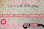 訳あり☆てんてん米☆白米27k 5980円!送料無料 ブレンド米 米 30kg 精米後27kg
