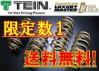 TEIN HIGH-TECH プレオ RA1 RA2 F/L/LM/RM/RS/G/RG 2WD 4WD H10/10~ SKS24-G1B00 テイン ハイテク ダウンサス #1011