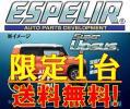 エスペリア スーパー アップサス ハスラー MR31S A/G R06A 4WD 5MT ESS-1615 限定1台分特価 ESPELIR SUPER UPSUS #10608