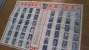 ◆昭和39年発行!◆日本相撲歴代横綱一覧表◆寛永から明治、大正、昭和まで!◆裏面は浪曲技藝士番付士◆
