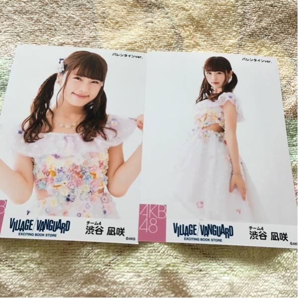 AKB48 ヴィレヴァン バレンタイン 生写真 コンプ 渋谷凪咲 ライブ・総選挙グッズの画像