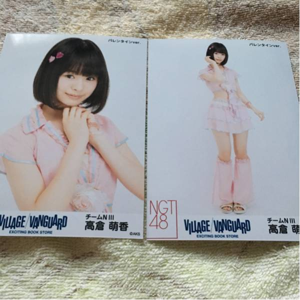 AKB48 ヴィレヴァン バレンタイン 生写真 コンプ NGT 高倉萌香 ライブ・総選挙グッズの画像