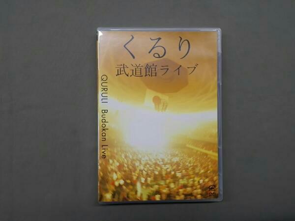 くるり 武道館ライブ ライブグッズの画像