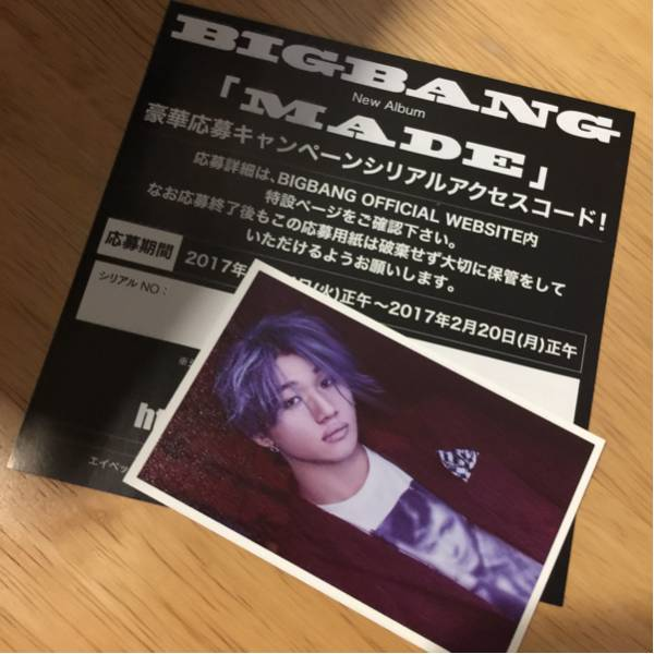 BIGBANG シリアルアクセスコード シリアルナンバー MADE
