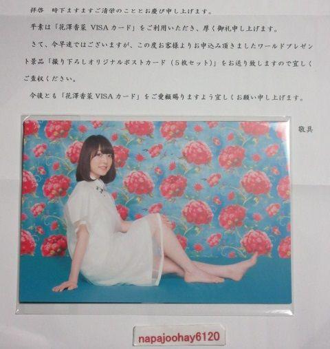 花澤香菜 会員限定 ポストカード 5枚セット 非売品 送料92円