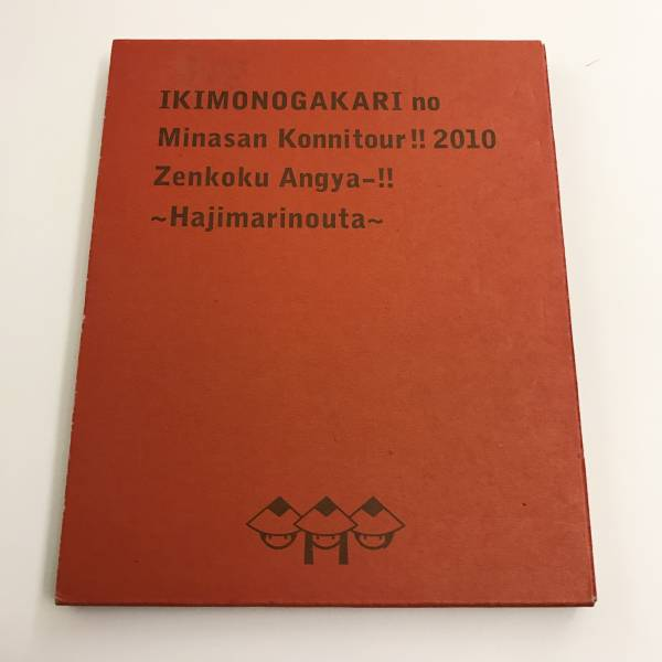 いきものがかり 2010 ハジマリノウタ ツアーパンフレット