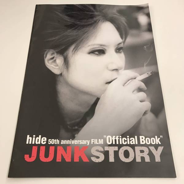 hide 50th anniversary FILM JUNK STORY ドキュメンタリー映画 パンフレット X JAPAN