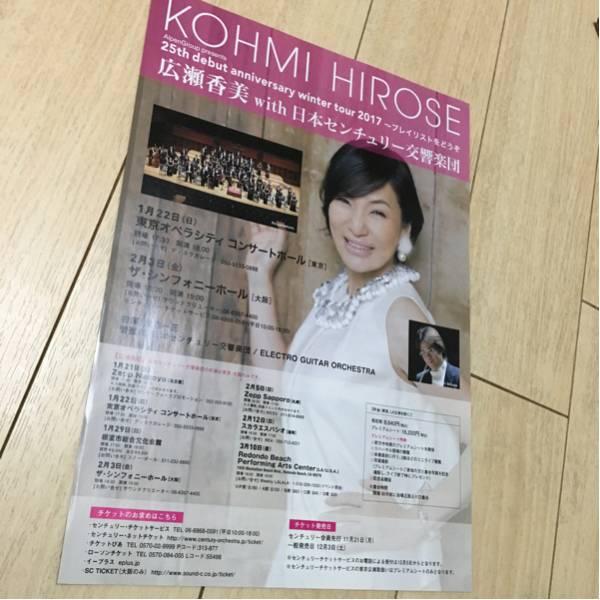 広瀬香美 with 日本センチュリー交響楽団 コンサート 告知 チラシ 2017 ライヴ