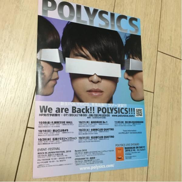 ポリシックス polysics ライブ 告知 チラシ 2010 ツアー