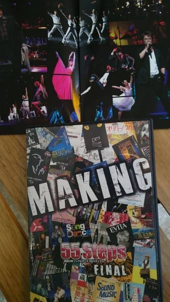 劇団四季SONG &DANCE (55ステップス♪) DVD 全国ツアー付 グッズの画像