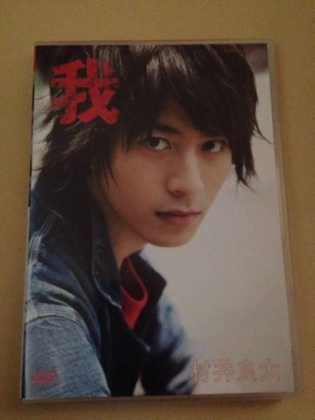 村井良大 我 タビノキセキ DVD