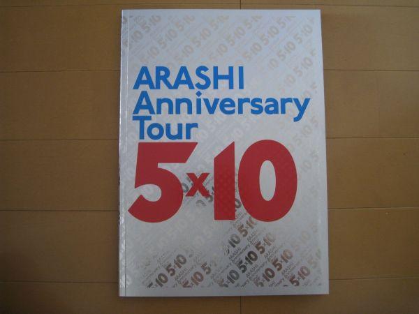 送料無料!嵐/ARASHI Anniversary Tour 5×10ツアーパンフレット2009年~2010年