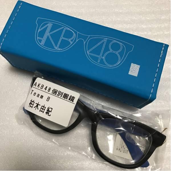 AKB48 個別眼鏡 Team B 柏木由紀 未使用 生写真無し 眼鏡未使用