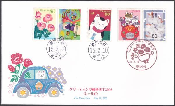 FDC 2003年 グリーティング郵便切手2003 2種  JPS_画像2