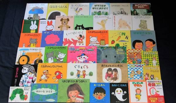 ♪人気絵本♪家庭保育園すくすく館・ほるぷ選定 赤ちゃんからの絵本100冊♪