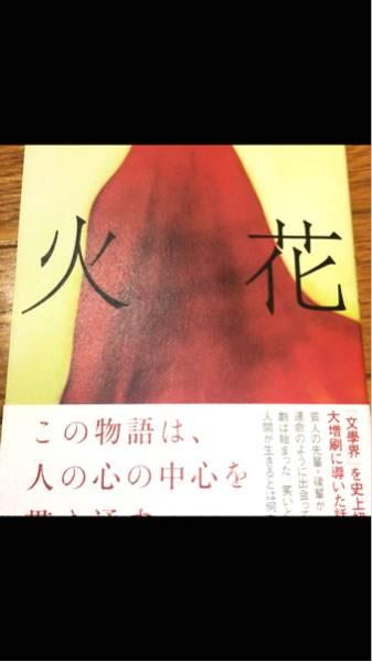 祝!ドラマ化 火花 又吉直樹 芥川賞受賞 林遣都AKB山本彩