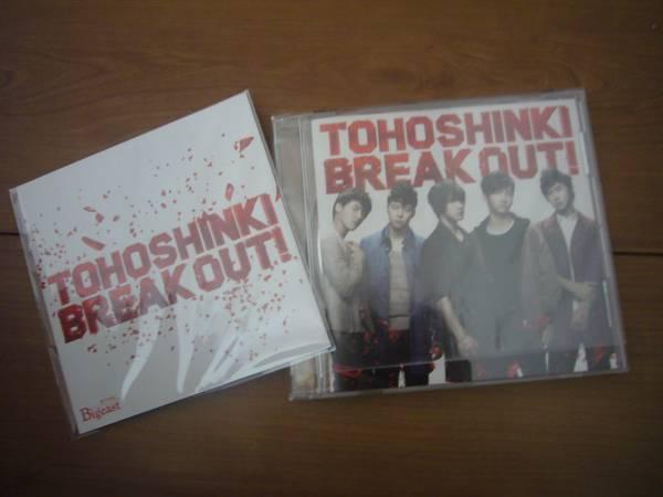 貴重!! 美品 東方神起 Bigeast限定盤 CD BREAK OUT! JYJ ユンホ ジェジュン ユチョン ジュンス チャンミン