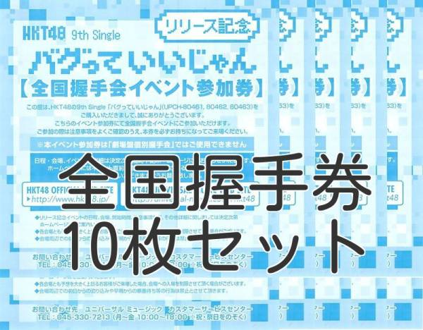 HKT48 バグっていいじゃん 全国握手会イベント参加券 握手券 10枚~90枚セット 送料無料