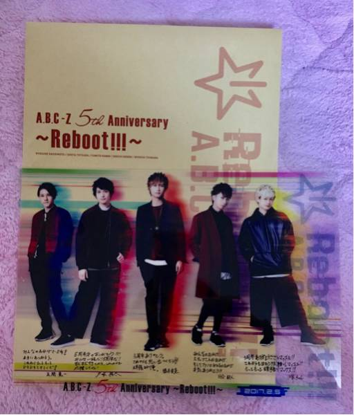 A.B.C-Z Reboot お渡し会 クリアポスター 2/5 送料無料