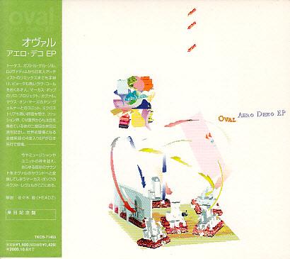 【OVAL/AERO DEKO EP】 MARKUS POPP/オヴァル/CD・帯付/検索thrill jockey mille plateaux_画像1