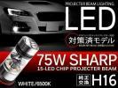 LA100S LA110S 後期 ムーヴカスタム フォグランプLED H16 SHARP ホワイト 純正交換