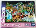 光る!世界最小ジグソーパズル1000ピース【ディズニー・マジカルイルミネーション】