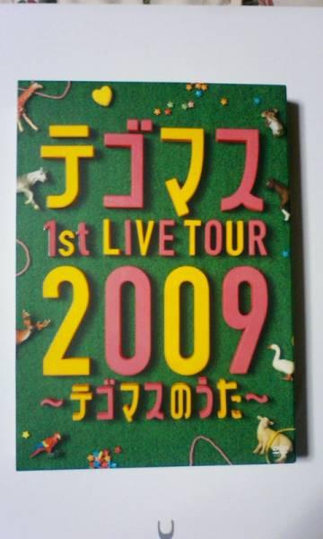 テゴマス 1st LIVETOUR 2009 ~テゴマスのうた~ 初回盤  コンサートグッズの画像