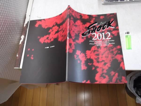 堂本光一 パンフ Endless SHOCK 2012