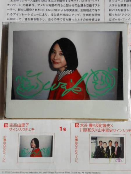 吉高由里子 直筆サイン入りチェキ 懸賞 当選品 抽プレ ポラ 最新 グッズの画像