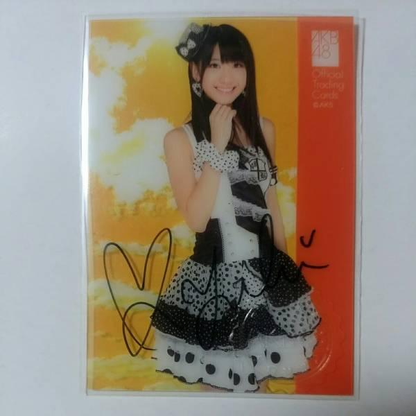 AKB48 オフィシャルトレーディング★柏木由紀 直筆サインカード ライブ・総選挙グッズの画像