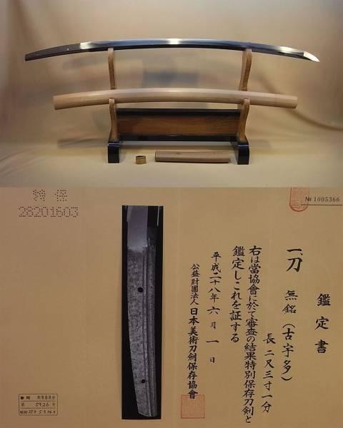 ☆重要刀剣候補 長巻直し 特別保存刀剣 古宇多 二尺三寸1分白鞘入りです。  ☆