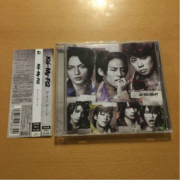 Kis-My-Ft2『アイノビート』初回限定盤CD+DVD☆ROCK盤☆帯付☆美品☆46