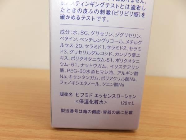 #19972-360 未開封 セラミド ヒフミド エッセンスローションa 保湿化粧水 120ml 送料最安で360円_画像2