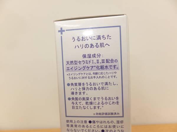 #19972-360 未開封 セラミド ヒフミド エッセンスローションa 保湿化粧水 120ml 送料最安で360円_画像3