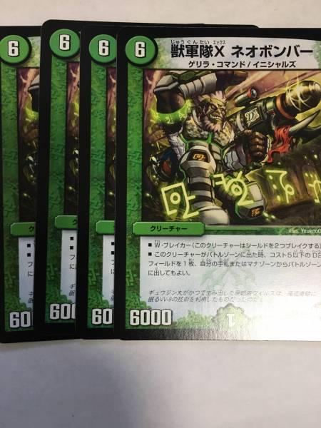 即決★デュエマDM獣軍隊Xネオボンバー4枚UCアンコモン緑dmr23自然ドルマゲドン_画像1