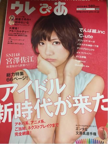 ウレぴあ 2013.5 宮澤佐江 °C-ute 鈴木愛理 AKB48 でんぱ組 ライブグッズの画像